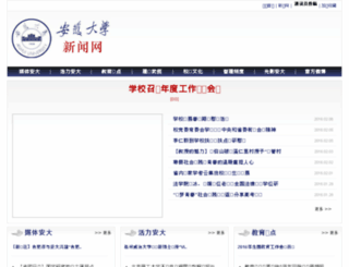 ahnews.ahu.edu.cn screenshot