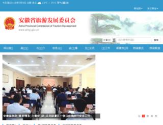 ahta.com.cn screenshot