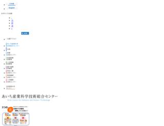 aichi-inst.jp screenshot