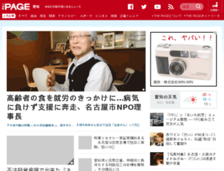 aichi.thepage.jp screenshot