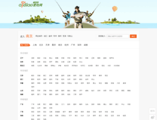 aidiao.com screenshot