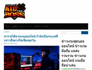 aidtheboss.com screenshot