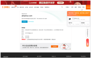 aihaohuo.com screenshot