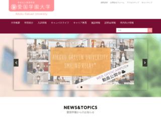 aikoku-u.ac.jp screenshot
