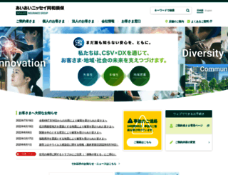 aioinissaydowa.co.jp screenshot