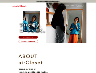 air-closet.com screenshot