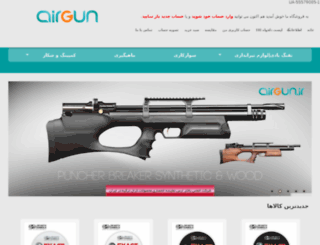 airgun.ir screenshot