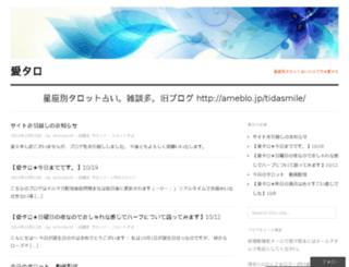 airinotarot.wordpress.com screenshot