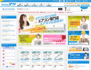 airmatsu.com screenshot