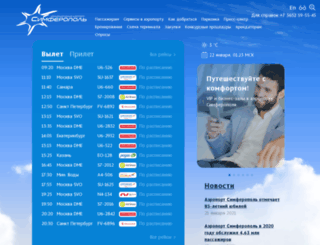 airport.crimea.ua screenshot