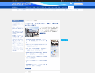 airportnews.jp screenshot