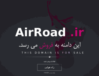 airroad.ir screenshot