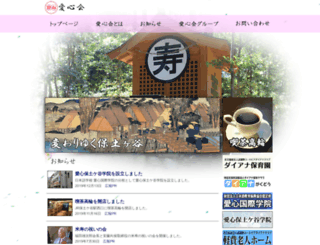 aishin-group.com screenshot