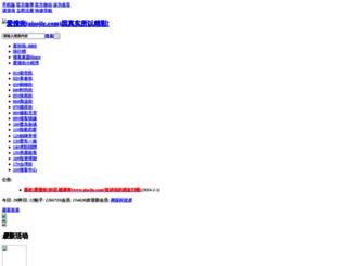 aisojie.com screenshot