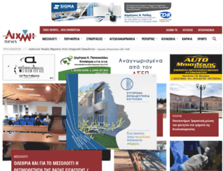 aixmi-news.gr screenshot
