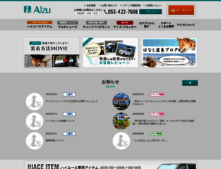 aizu-rv.com screenshot