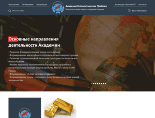 akademiagp.ru screenshot