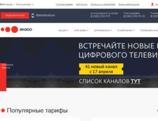akado-ural.com screenshot