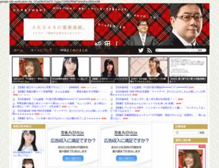 akbg-matome48.blog.jp screenshot