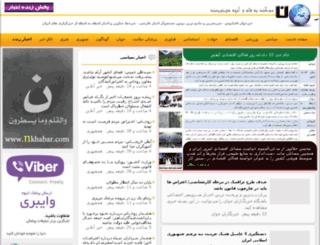 akhbar.oghyanoos.ir screenshot