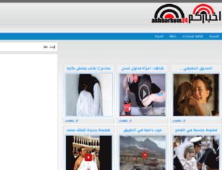 akhbarkom24.com screenshot