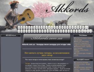 akkords.com.ua screenshot