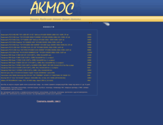 akmnsk.ru screenshot
