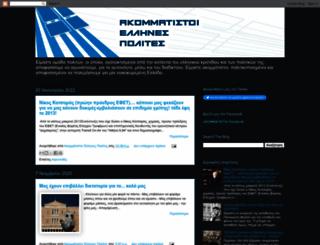 akommatistoi.blogspot.com screenshot