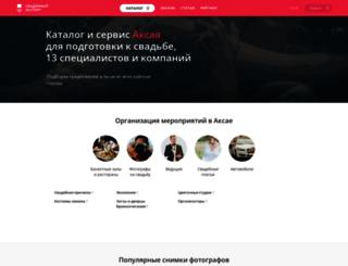 aksaj.unassvadba.ru screenshot