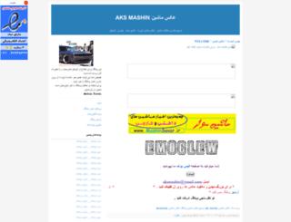 aksmashin.blogfa.com screenshot
