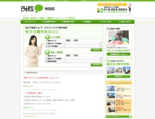 aktmidoriya.co.jp screenshot