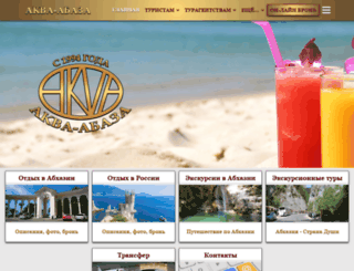 akva-abaza.ru screenshot