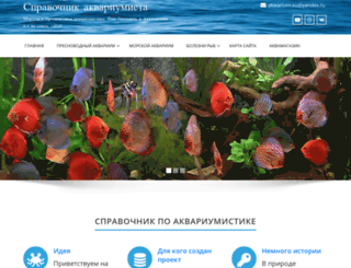 akwarium.su screenshot