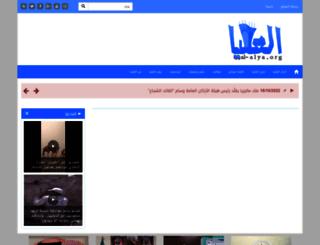 al-alya.org screenshot