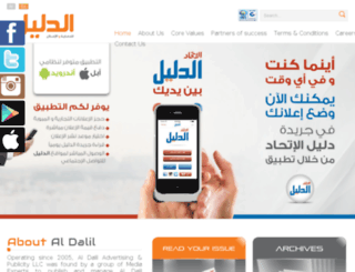 al-dalil.ae screenshot