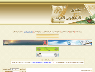 al-mofakreen-al3arab.com screenshot