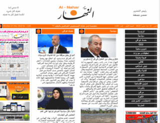 al-nhar.com screenshot