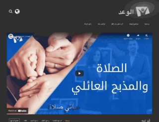 al-waad.tv screenshot