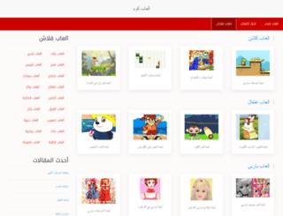 ala3ab.com screenshot