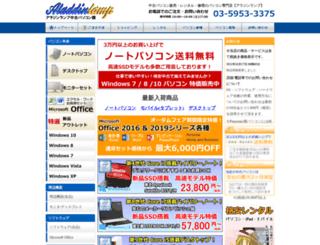 aladdin-lamp.com screenshot