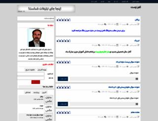 alaei-bio.rozblog.com screenshot