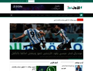 alawalnews.com screenshot