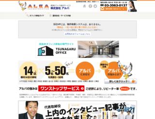 alba-realestate.com screenshot