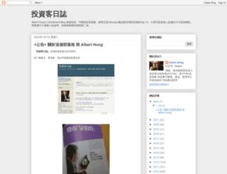 alberthungblog.blogspot.tw screenshot