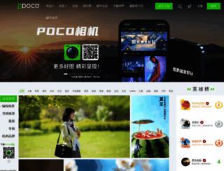 album.poco.cn screenshot