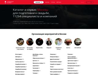 aleksandrovsk.unassvadba.ru screenshot