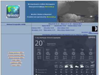 alepochori.meteoclub.gr screenshot