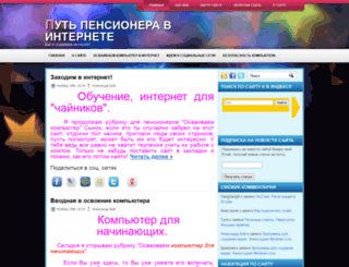alexandr-bey.ru screenshot