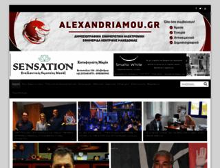 alexandriamou.gr screenshot