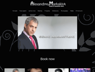 alexandrosmarkakis.gr screenshot